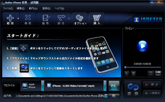 3gp iphone変換