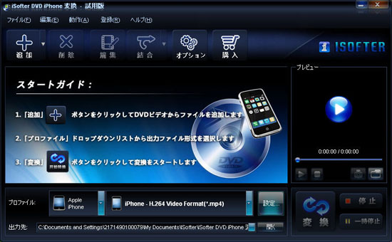 iPhone7 DVD取り込み