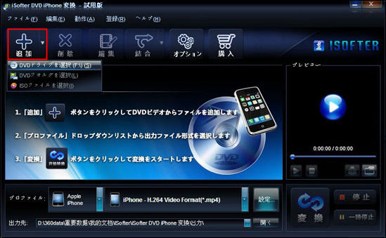 DVD iPhone8取り込み
