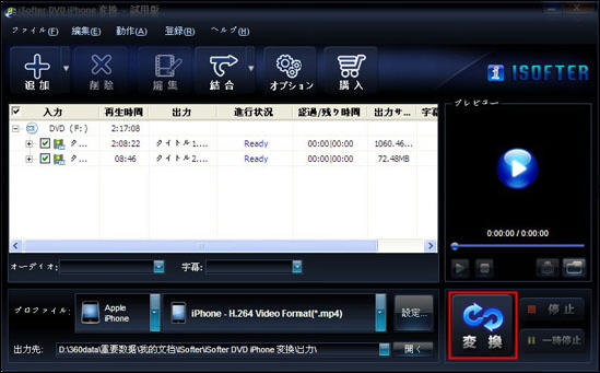 iPhone DVD変換