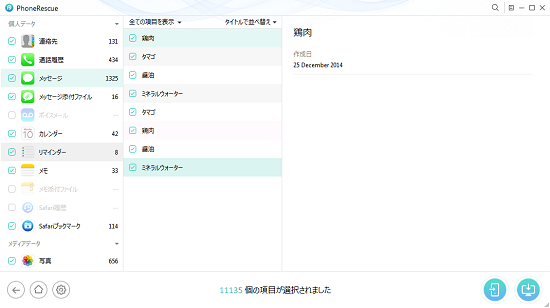 iPhone SMS復元